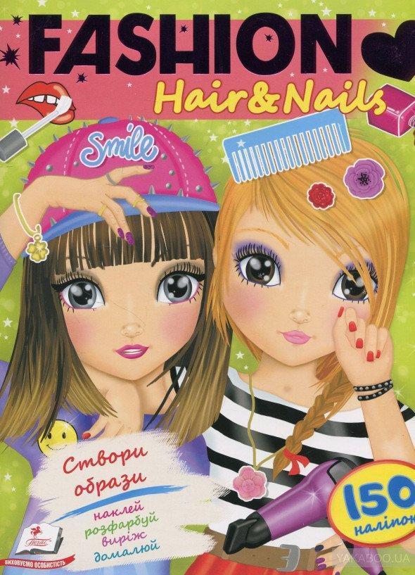 «FASHION Hair & Nails (мягкая обложка, 64 страницы + 4 листа с наклейками)»