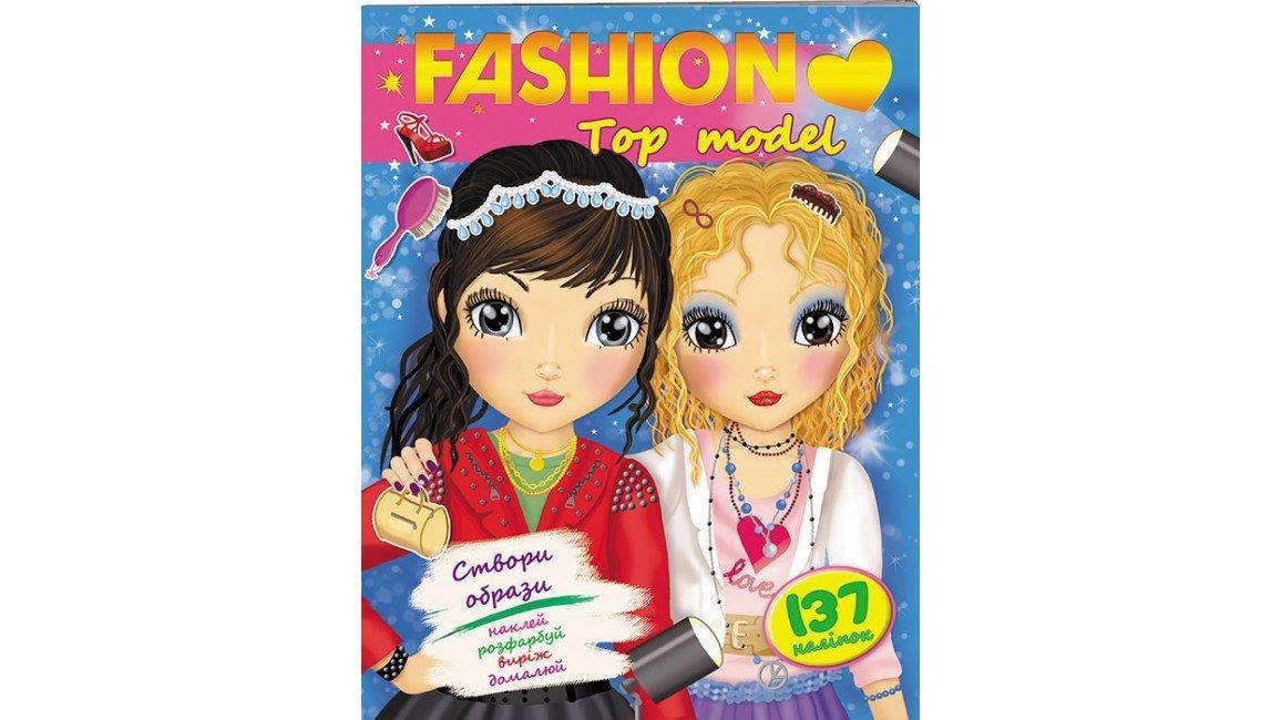 «FASHION Top models (мягкая обложка, 64 страницы + 4 листа с наклейками)»
