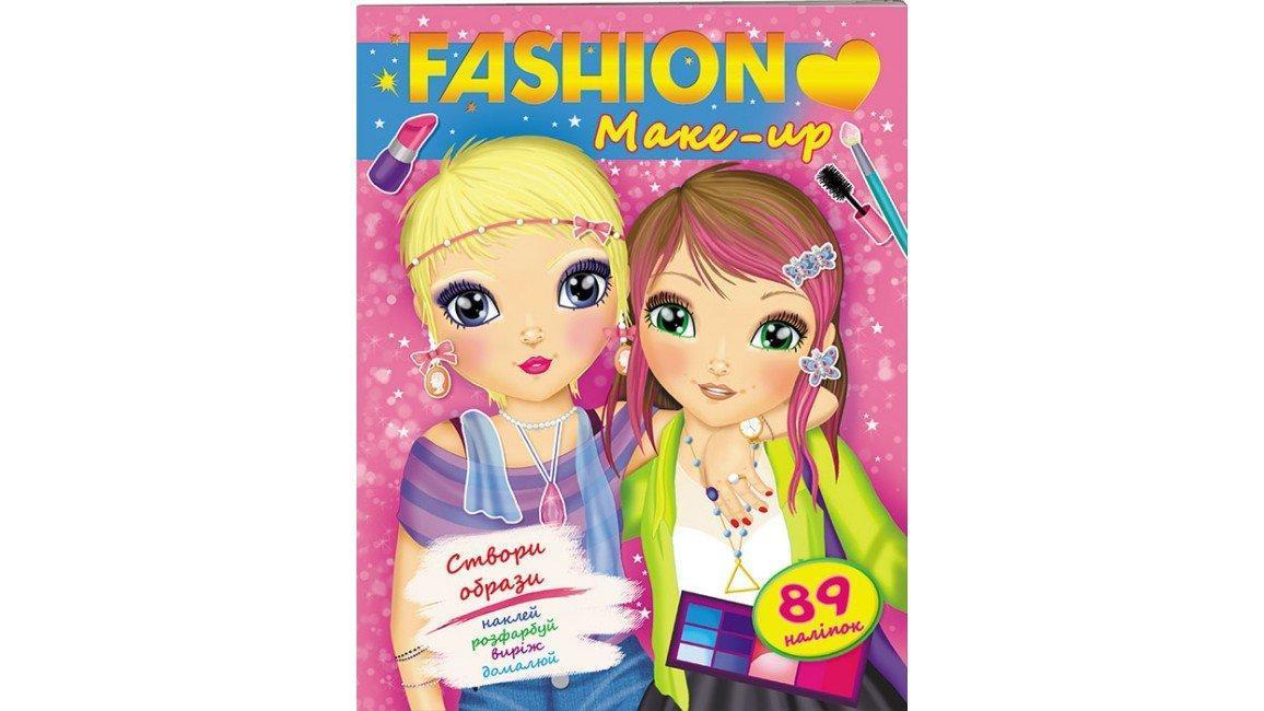 «FASHION Make up (м'яка палітурка, 64 сторінки + 4 листи з наліпками)»