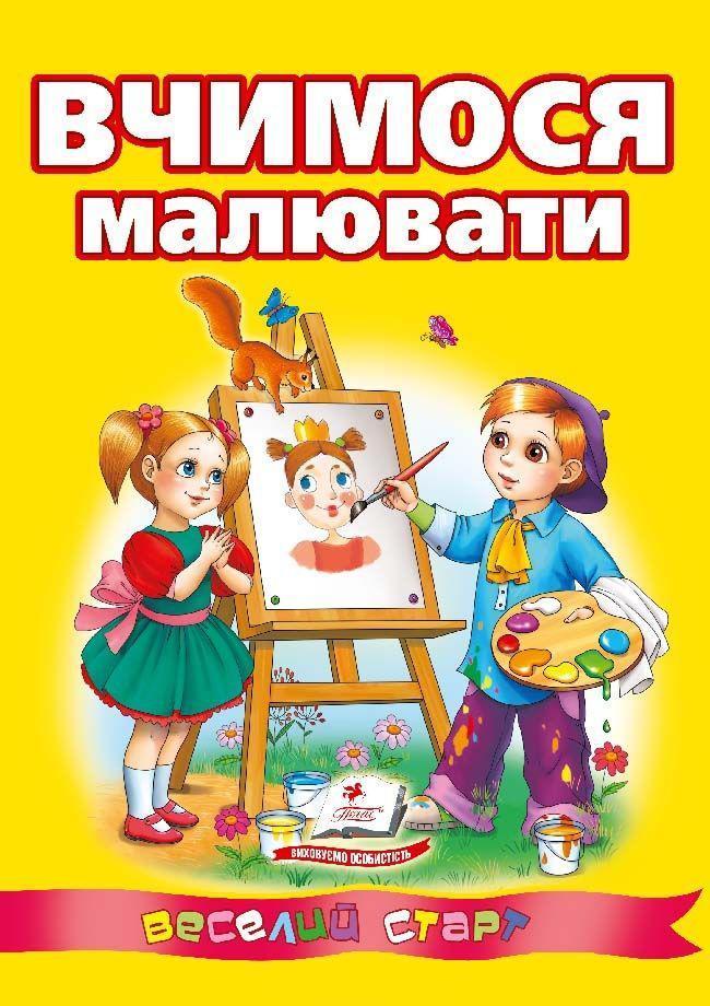 «Вчимося малювати (30 об'єктів для малювання)»