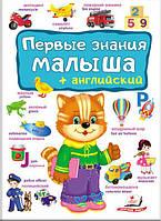 «Первые ЗНАНИЯ малыша+английский (большая подарочная картонная книга для малышей)»