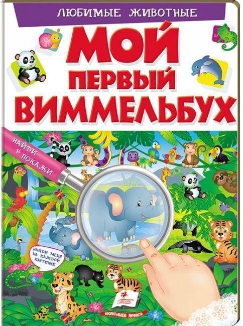 «Мой первый виммельбух. Любимые животные (картонные страницы, А4 формат, подарочное издание)»