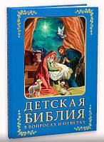 Детская Библия, в вопросах и ответах Зоберн Владимир