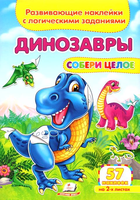 «Динозавры»  (4 листа с наклейками)