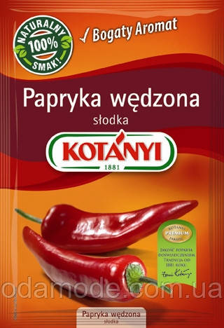 Паприка копчёная сладкая Papryka wedzona slodka KOTANYI (Польша)22г