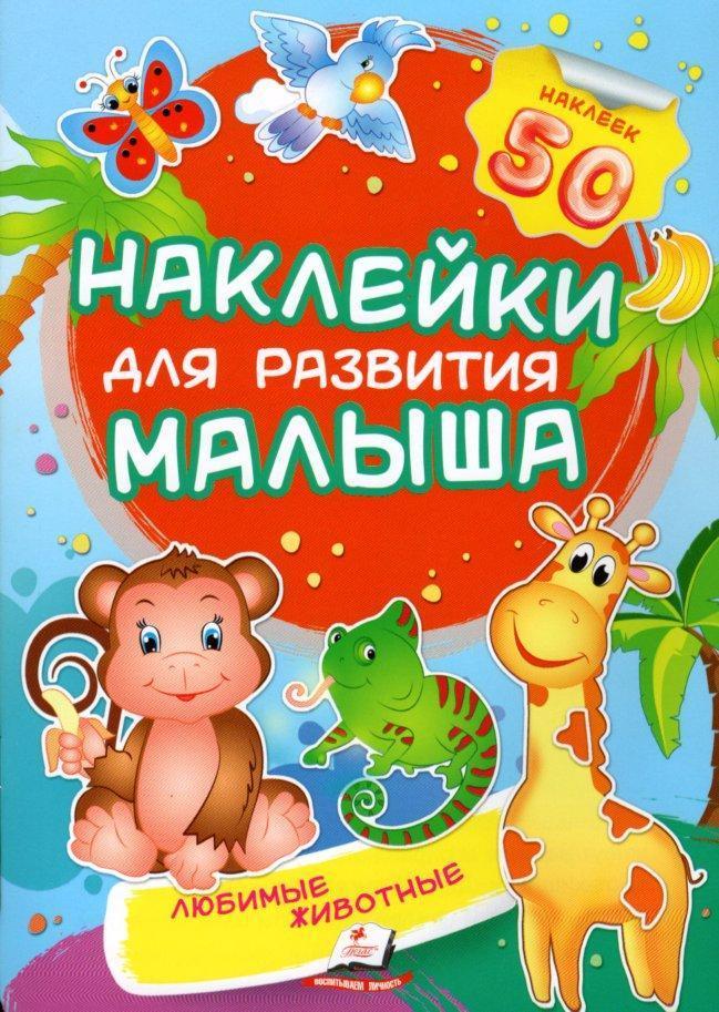 «Любимые животные»  НДРМ (2 листа с наклейками)