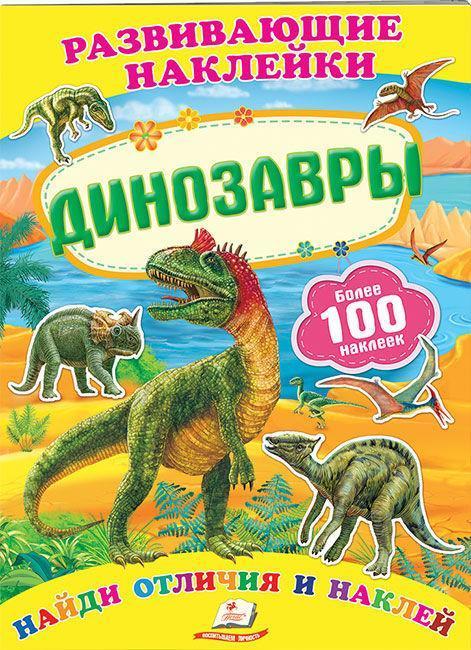 «Динозавры»  (2 листа с наклейками)