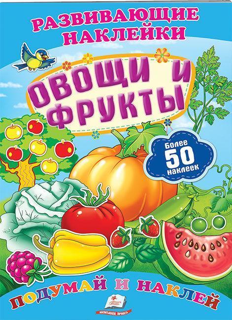 «Овощи и фрукты»  (2 листа с наклейками)
