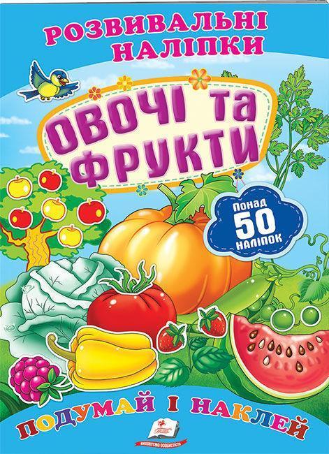 «Овочі та фрукти»  (2 листи з наліпками)