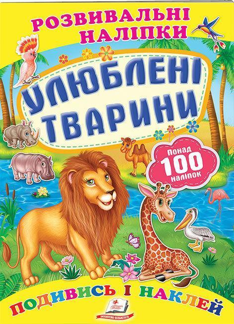 «Улюблені тварини»  (2 листи з наліпками)