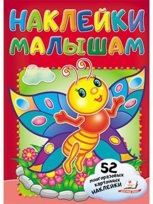 «Наклейки малышам (бабочка) (2 листа с многоразовыми наклейками на картоне)»