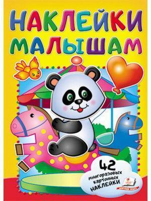 «Наклейки малышам (панда) (2 листа с многоразовыми наклейками на картоне)»