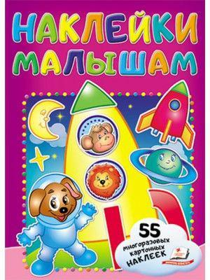 «Наклейки малышам (ракета) (2 листа с многоразовыми наклейками на картоне)»