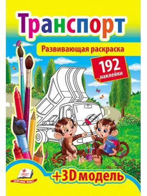 «ТРАНСПОРТ (192 наклейки)(2 листа с наклейками + 3D модель)»