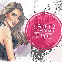 """ПАКЕТ 2 """"СТАНДАРТ ПЛЮС"""""""
