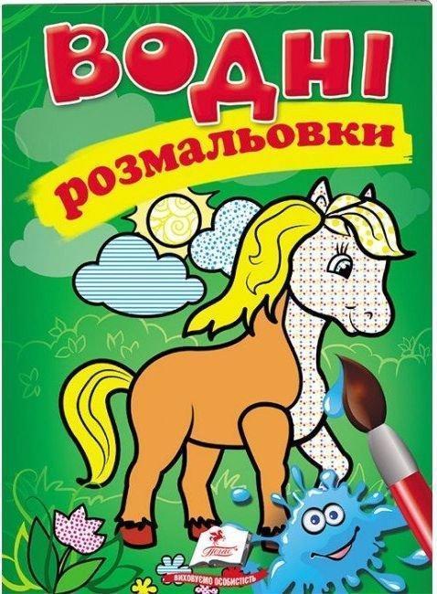 «Водные раскраски (конь)»