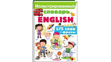«Иллюстрированный словарь ENGLISH»