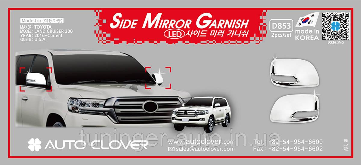Хром накладки на зеркала Toyota Land Cruiser 200 2012- (Autoclover/Корея)
