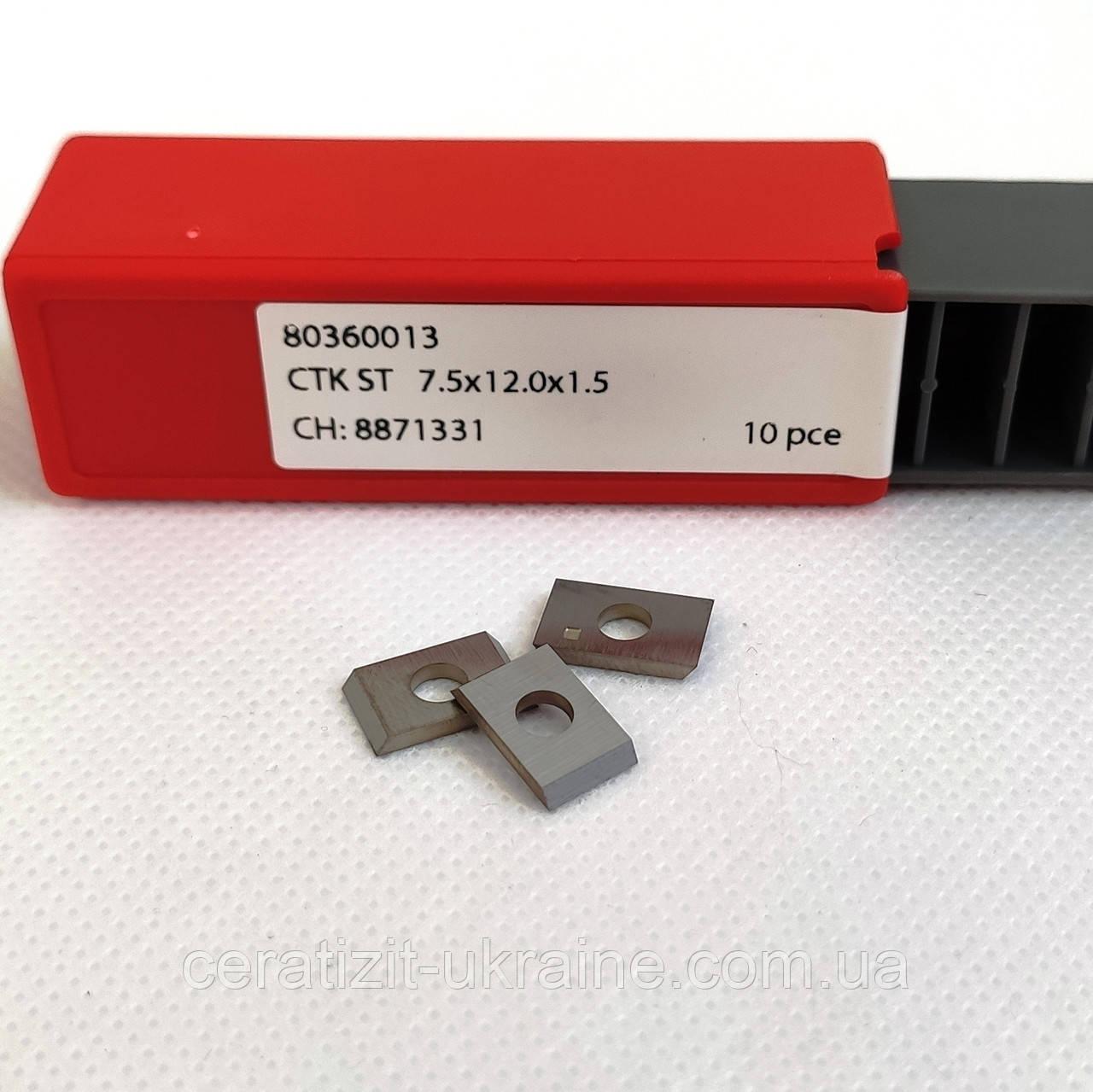 Ніж змінний тв/спл HW   7,5х12,0х1,5 KCR08 Ceratizit (Люксембург)