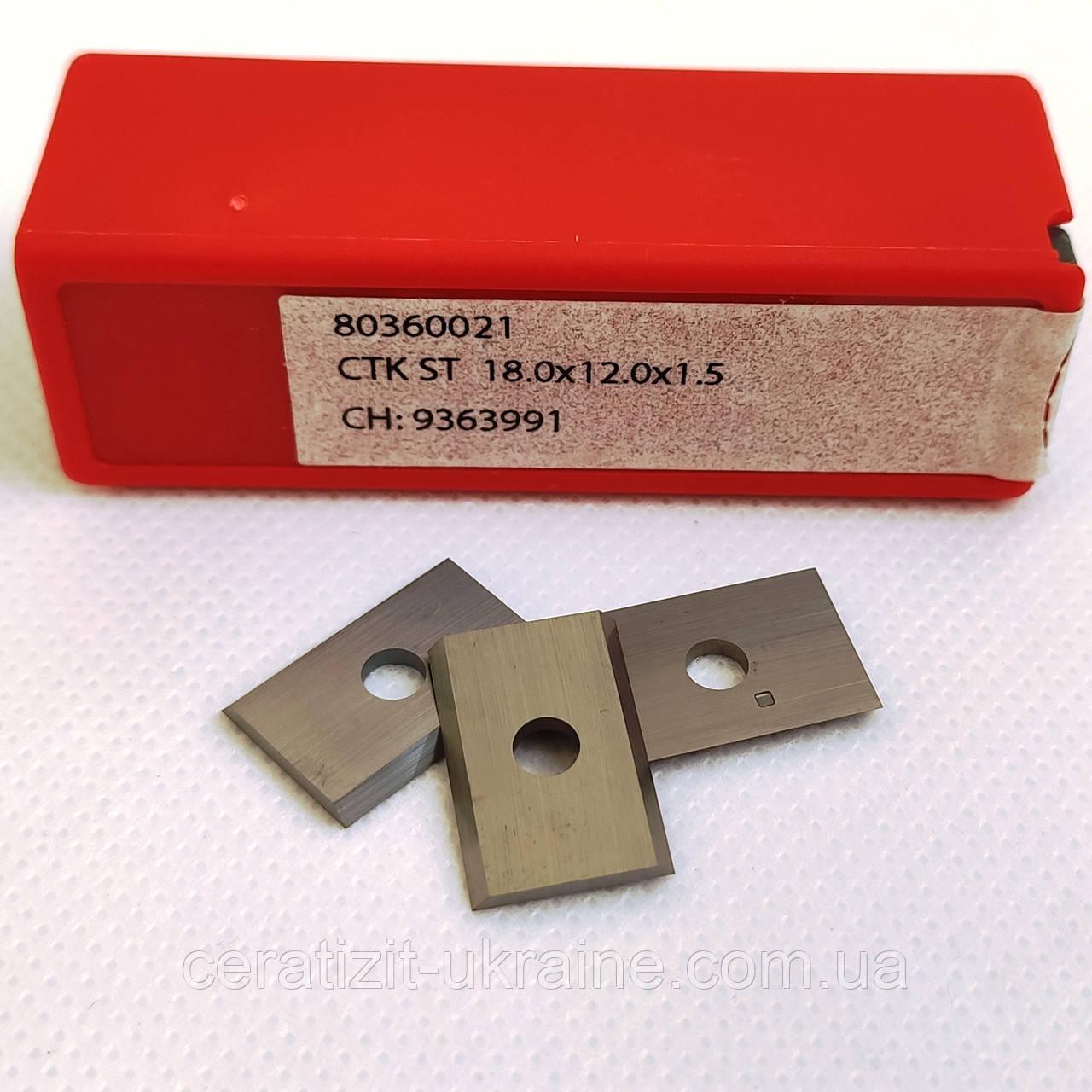Ніж змінний тб/спл HW 18,0х12,0х1,5 KCR08 Ceratizit (Люксембург)