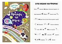 КЕНГУРУ Шукай, клей, читай. Пригоди звірят на фермі (Укр)(24.9) (КН1000002У)