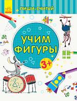 Пиши-лічи: Учим фигуры. Математика. 3-4 года. (р)(19.9) (С1273018Р)