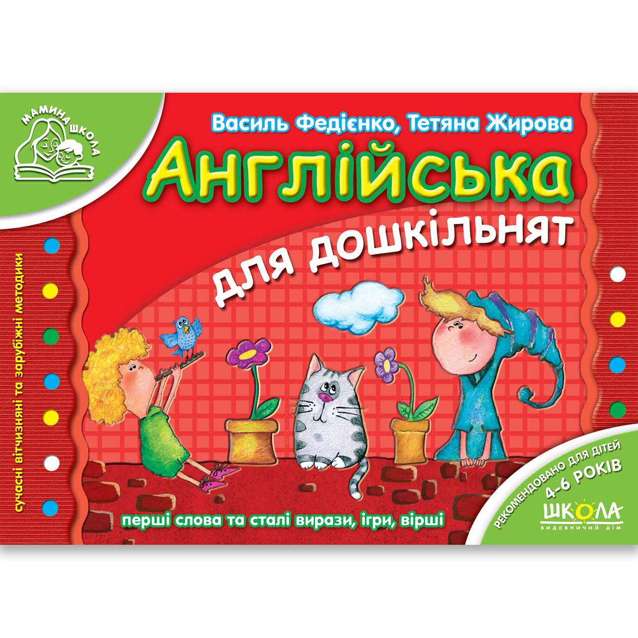 Мамина школа Англійська для дошкільнят Авт: Федієнко В. Вид: Школа