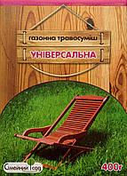 "Газонная трава ""Универсальная"", ТМ Семейный сад 400 грамм"