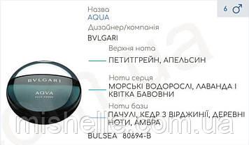 Концентрат для парфюмерии BULSEA (115гр) (Альтернатива Bvlgari Aqva Pour Homme)