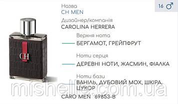 Концентрат CARO MEN (115гр) (Альтернатива Carolina Herrera CH Men)