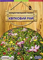 """Газон Мавританский """"Цветочный рай"""", ТМ Семейный сад 400 грамм"""