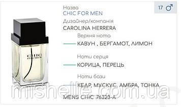 Концентрат MENS CHIC (120гр) (Альтернатива Carolina Herrera Chic For Men)
