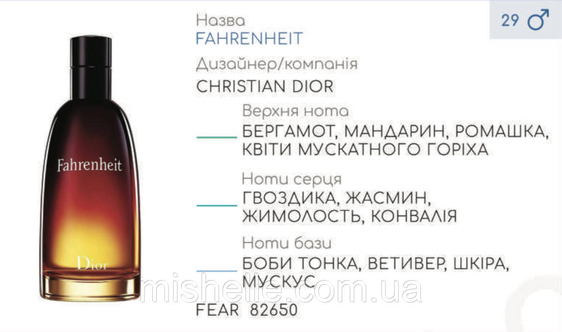Концентрат FEAR (105гр) (Альтернатива Christian Dior Fahrenheit)