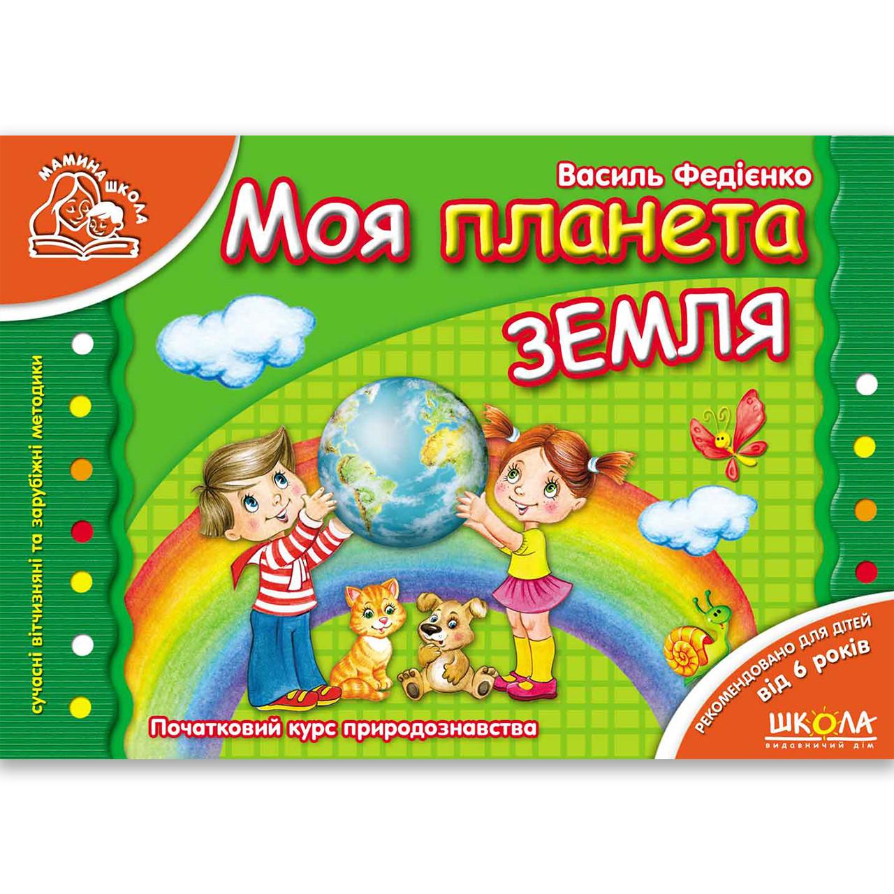 Мамина школа Моя планета Земля Автор: Федієнко В. Вигляд: Школа