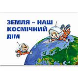 Мамина школа Моя планета Земля Автор: Федієнко В. Вигляд: Школа, фото 3