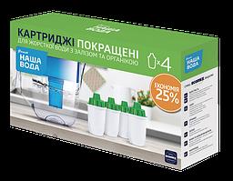 Комплект покращених картриджів 3+1 Ecosoft наша вода для фільтрів-кувшинів (CRVK4)