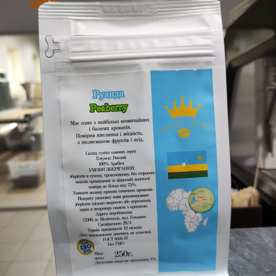 Кофе арабика в зернах Руанда Peaberry 250г