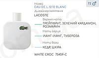 Концентрат WHITE CROC (105гр)