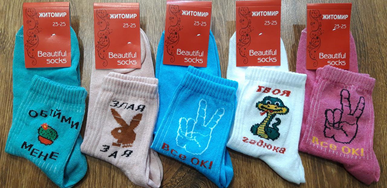 """Жіночі стрейчеві шкарпетки """"Beautiful socks"""" 23-25 Висока гумка"""