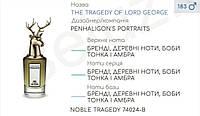 Концентрат NOBLE TRAGEDY(110гр) (Альтернатива Penhaligon`s Portraits The Tragedy of Lord George)