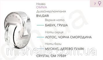 Концентрат парфюмерный CRYSTAL OM (115гр) (Альтернатива Bvlgari Omnia Crystalline)
