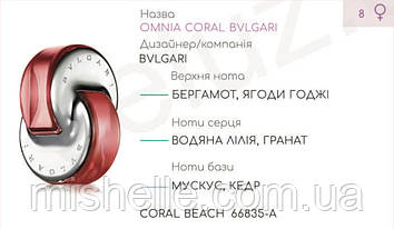 Концентрат для парфюма CORAL BEACH (110гр) (Альтернатива Bvlgari Omnia Coral)
