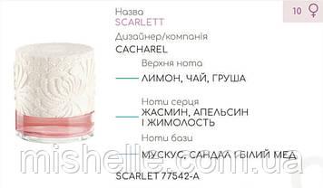 Концентрат парфюмерный SCARLET (110гр) (Альтернатива Cacharel Scarlet)