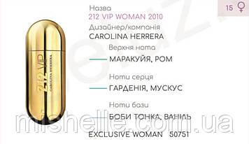 Концентрат парфюмерный EXCLUSIVE WOMAN (120гр) (Альтернатива Carolina Herrera 212 VIP Woman)