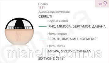 Концентрат SIXTYONE (120гр) (Альтернатива Cerruti 1881 Pour Femme)