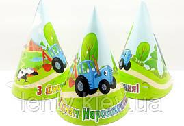 """Колпачки """"Синий трактор"""" (поштучно) колпаки праздничные карнавальные (редкие коллекции)-"""