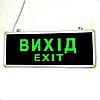"""Аварійний світильник-покажчик LEBRON """"Вихід"""" (вихід, exit) L-EL-1SW"""