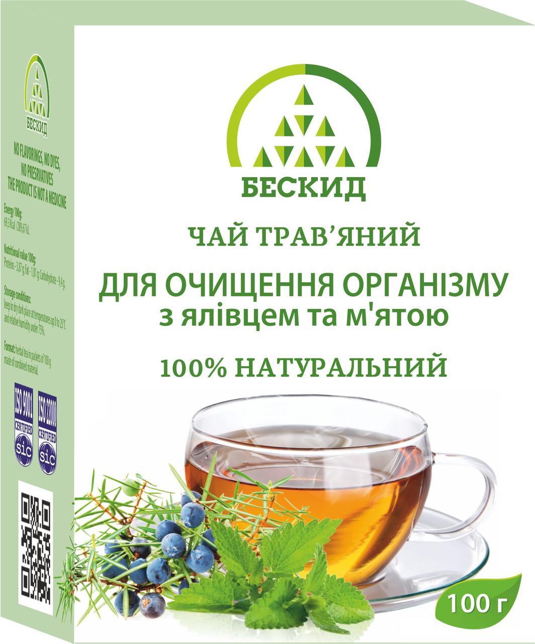 Чай травяной «Для очищения организма» с можжевельником и мятой 100 г