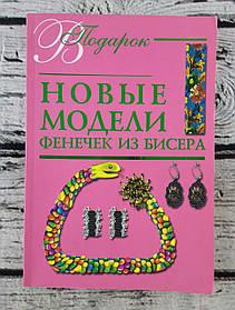 Нові моделі фенечок з бісеру (рос. мова) АСТ