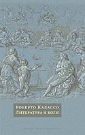 Литература и боги